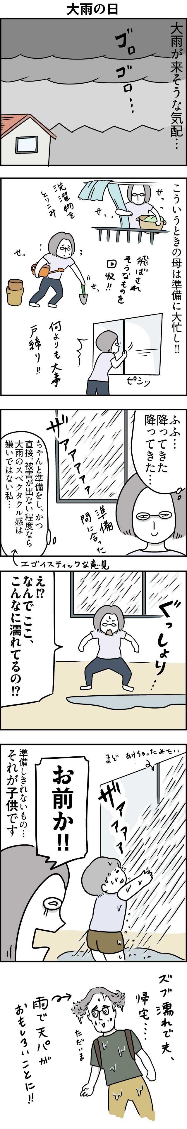 44大雨の日