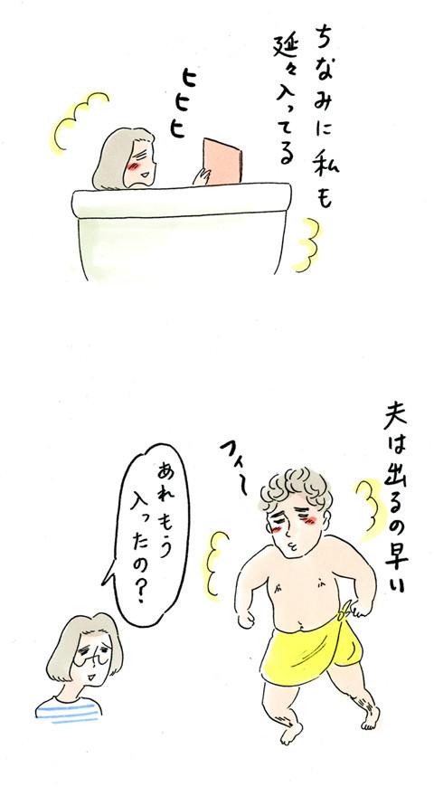1019お風呂を嫌がる_05