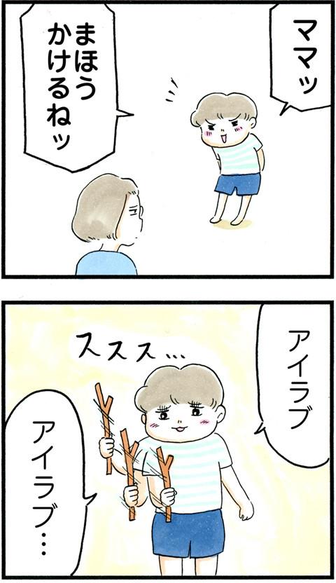 684ペッポローピー自作の呪文_01