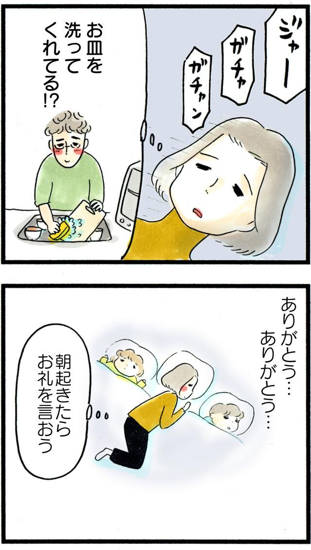1167夫の手助け_03