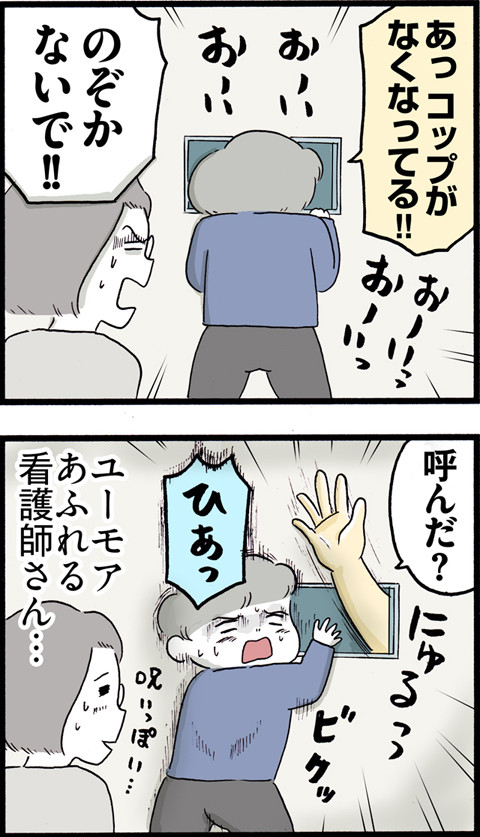 510尿検査の小窓_02