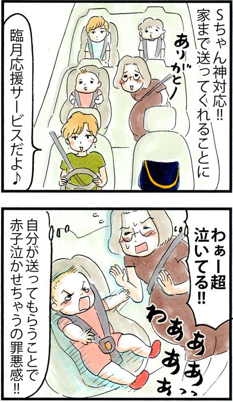 767ごっちゃり子乗せカー_01
