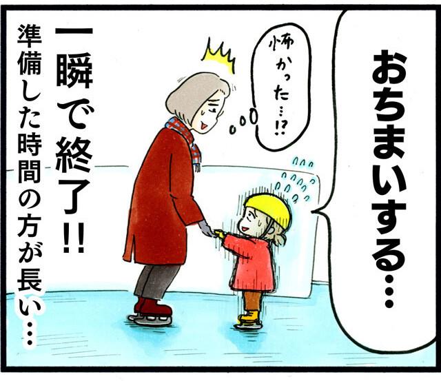 1485ひーちゃんの初スケート_05
