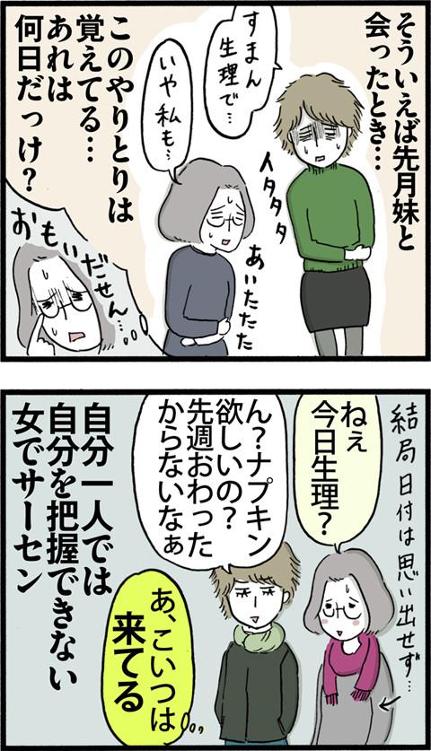 497生理いつきた_02