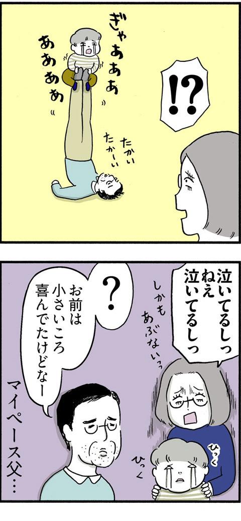 210父の遊び_02
