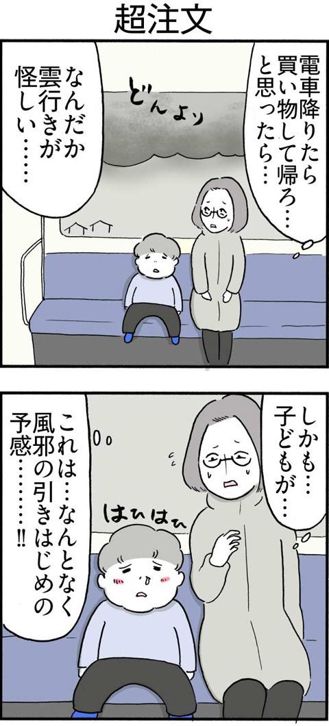 223超注文_01