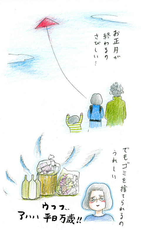 20170107_お正月が終わる