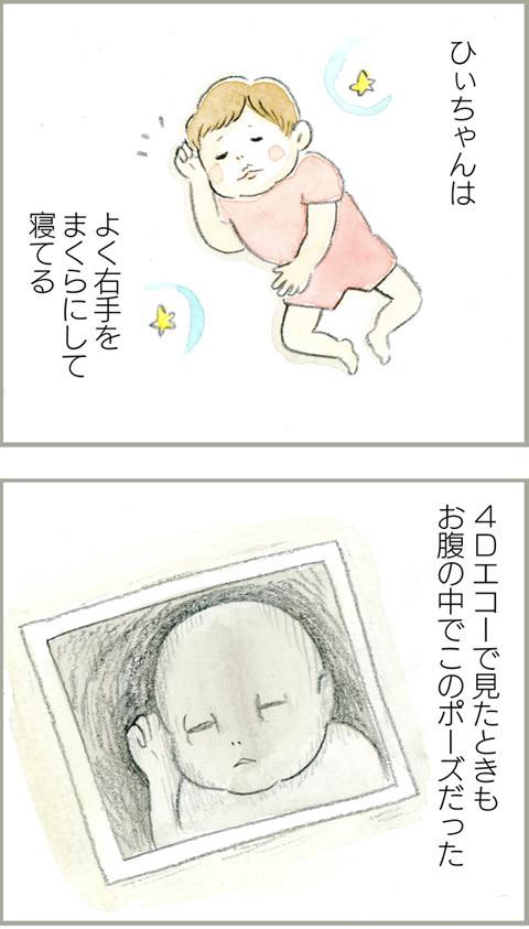 851ひぃちゃんのポーズ_01