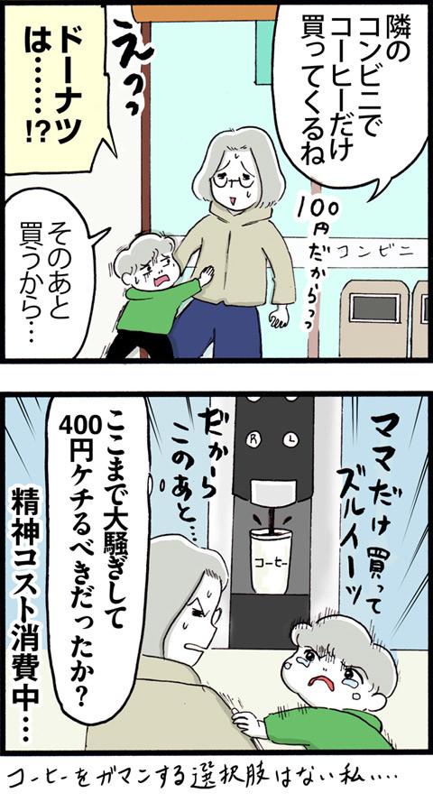 593コスト意識_02