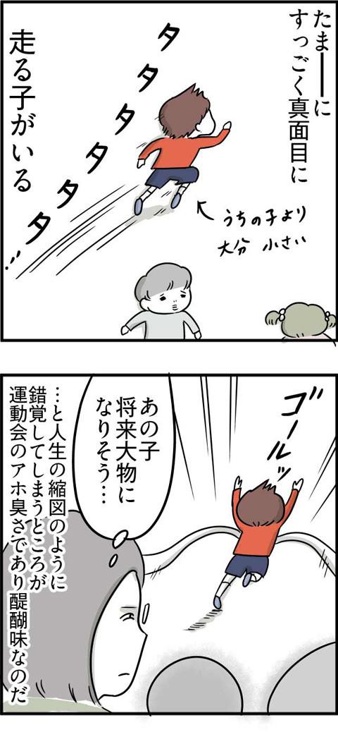 82運動会2_03