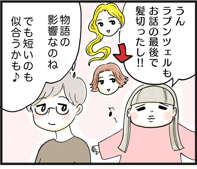 ひーちゃん髪を切る--_04