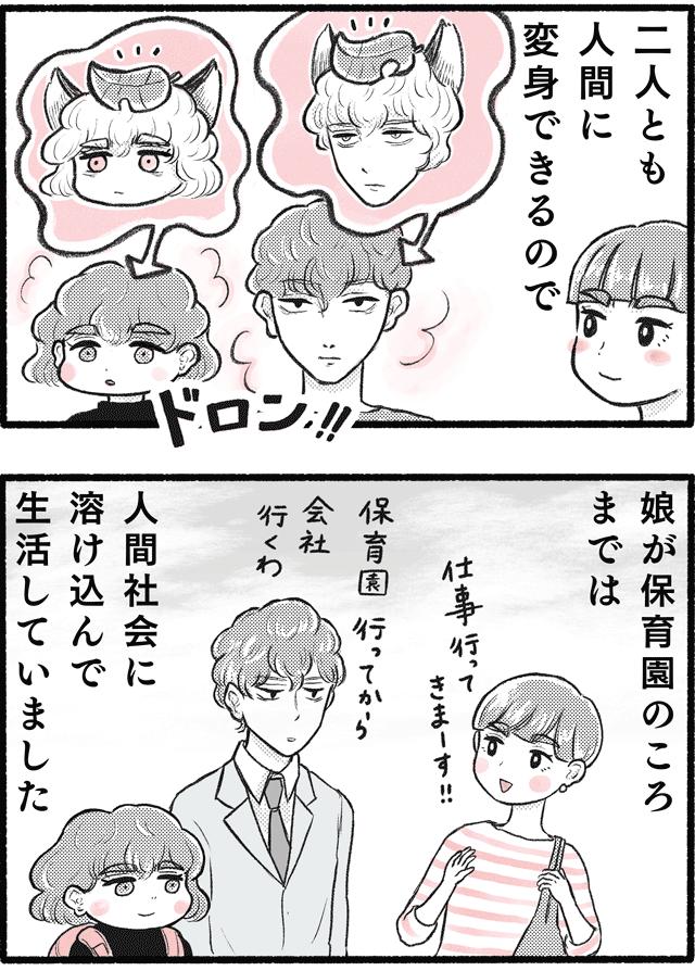 妖怪01-01a_02