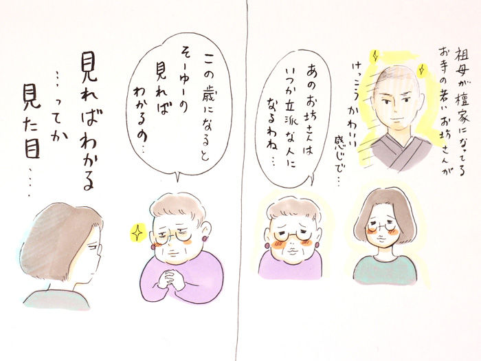 おばあちゃんとお坊さん