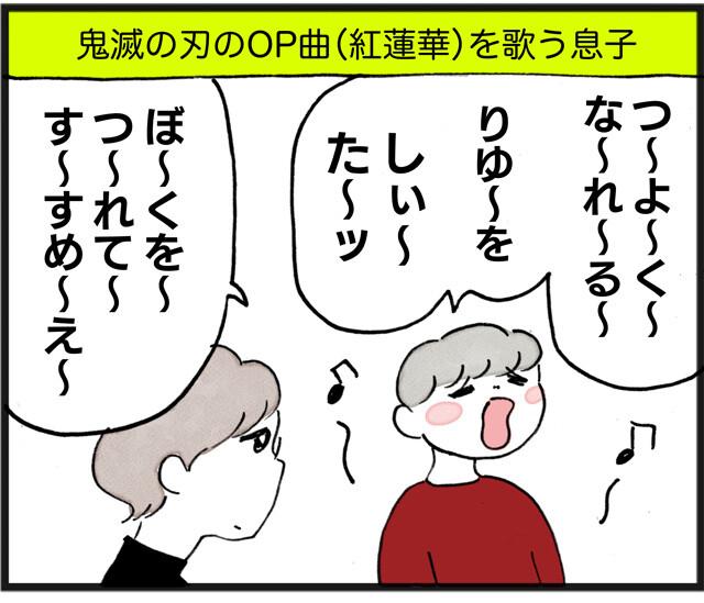 紅蓮華_01