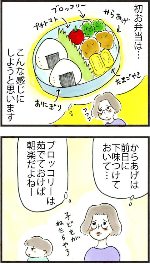 644お弁当ドリームプラン_01