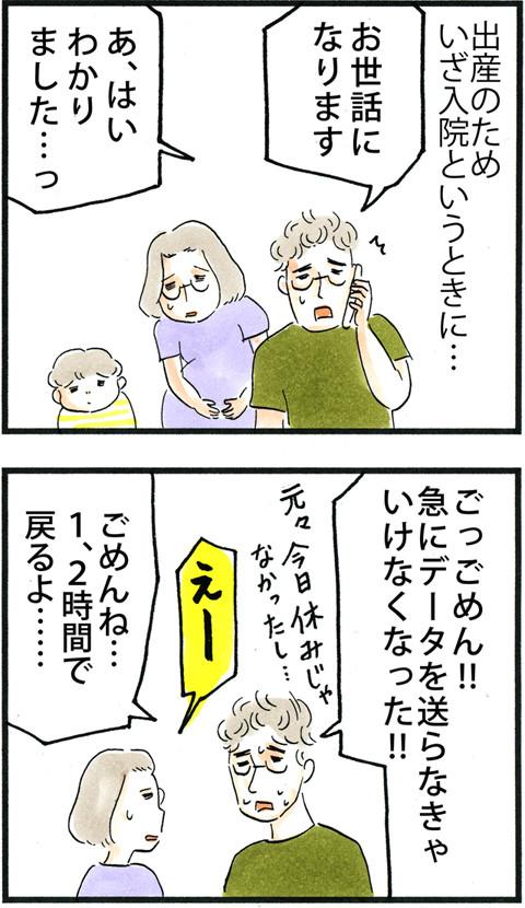 773時をかける妊婦_01