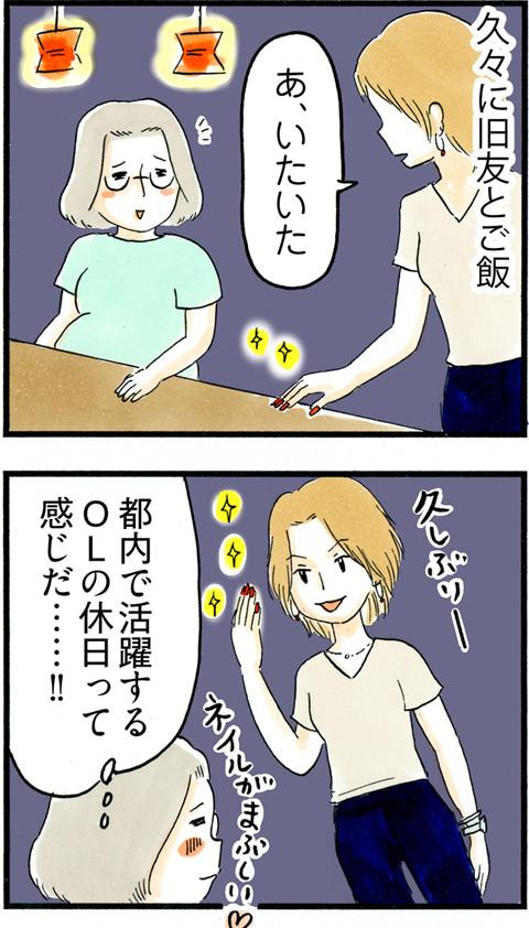 705独身の友達_01