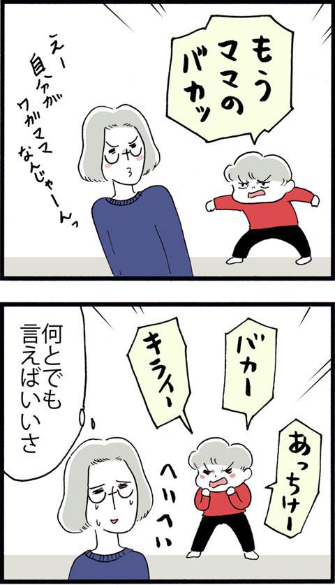 594傷つく言葉_01