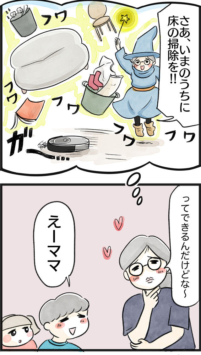 30魔法でお掃除___05