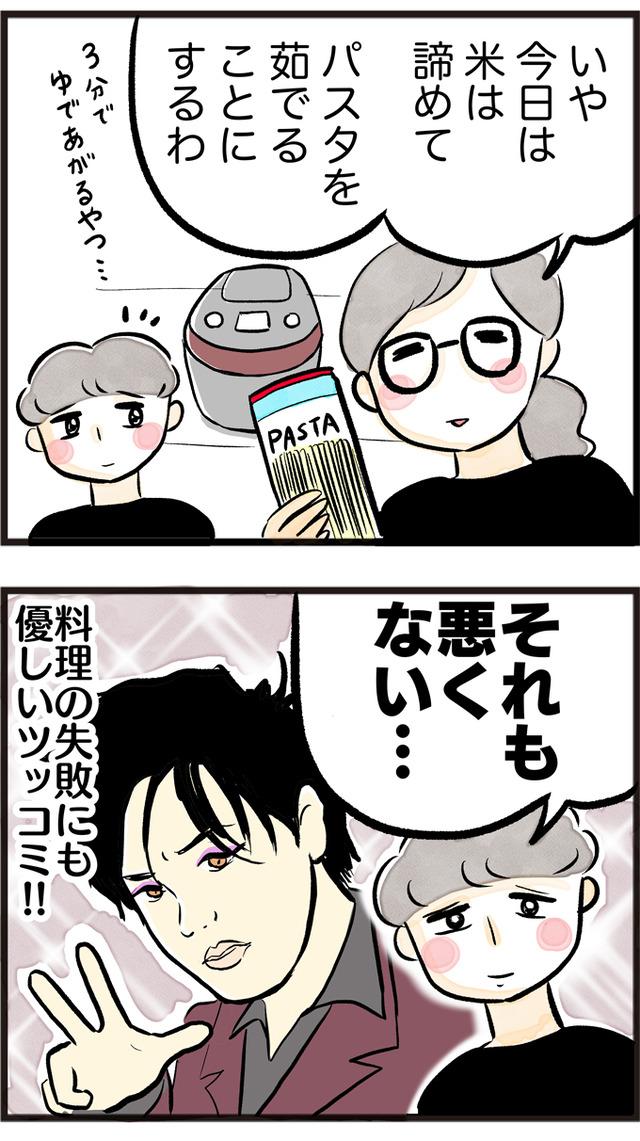 ぺこぱ_02