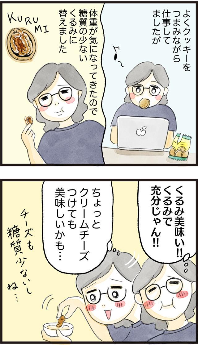 27糖質オフおやつ_01