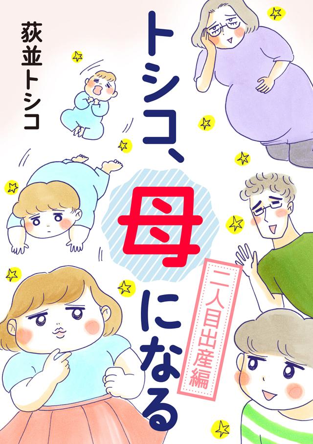 toshikohahaninaru2_P0