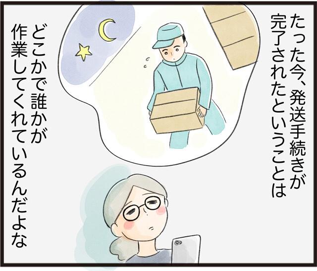 23深夜の配送_05