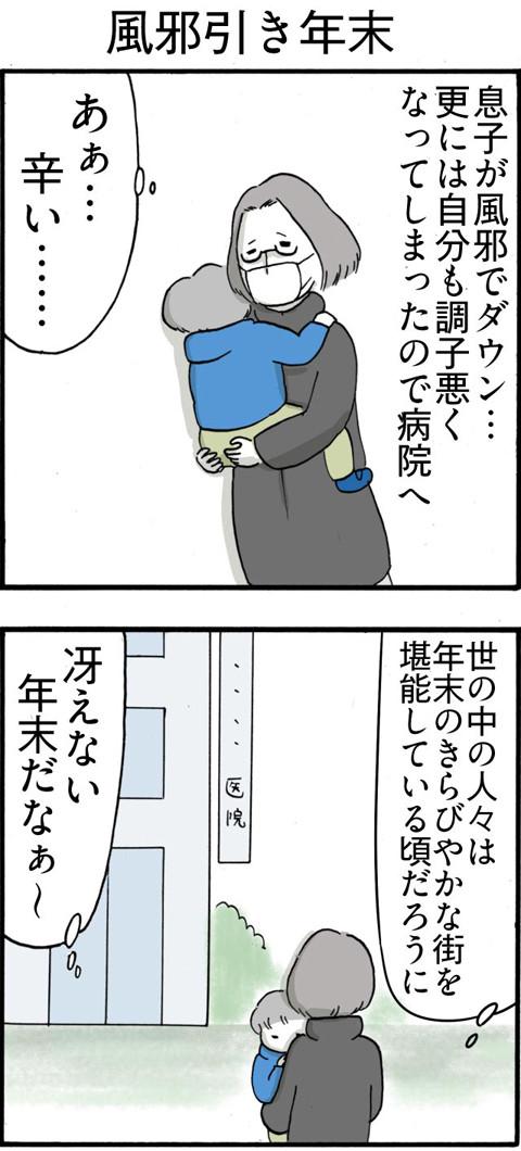 161風邪ひき年末_01