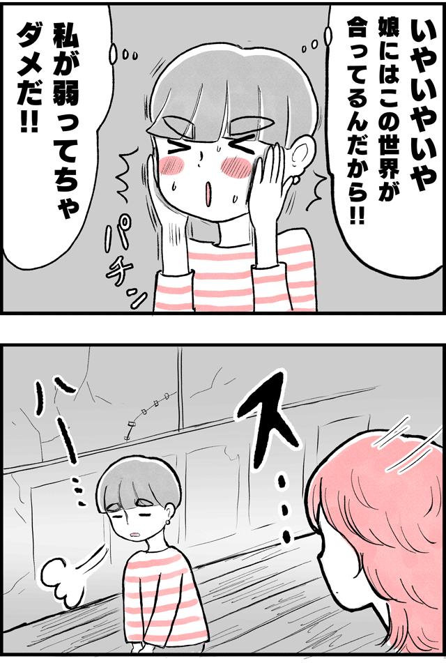 妖怪漫画05あ_03