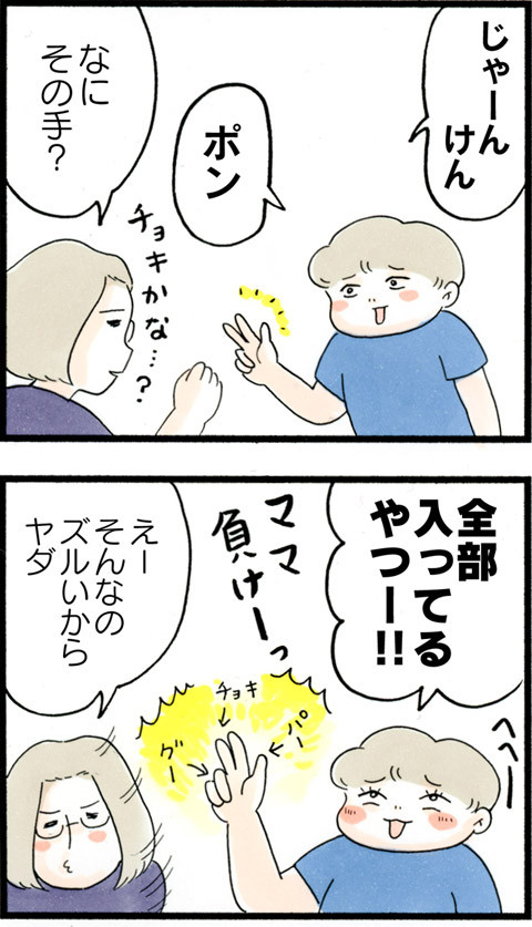 886ズルい手_01