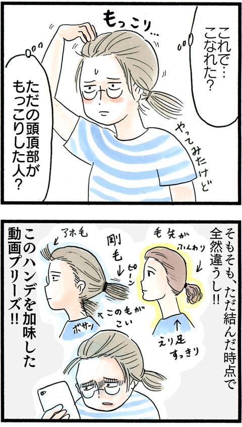 1057疲れた髪型_03