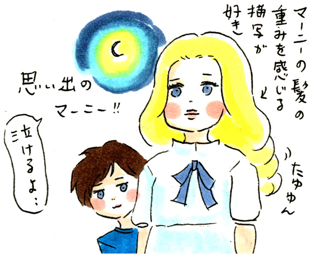 思い出のマーニー-01