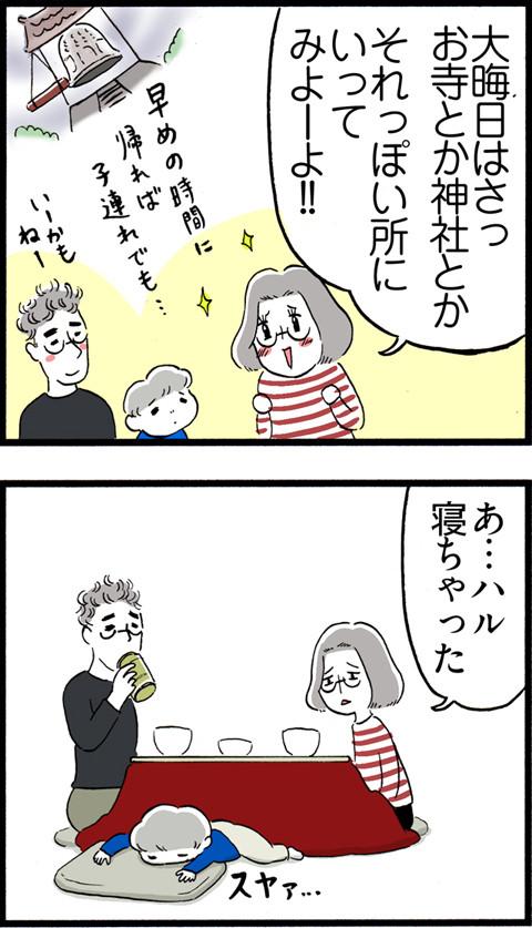 529カウントダウン_01