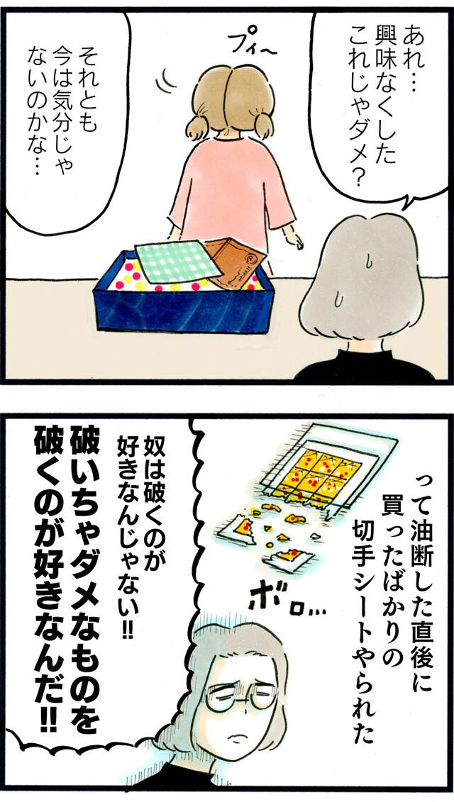 1486破いちゃダメ_03