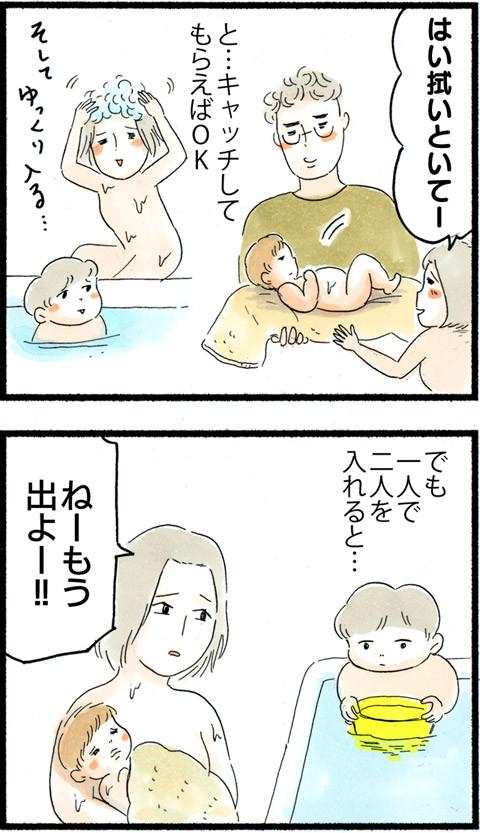 891ワンオペ入浴_04