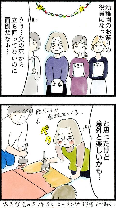 925お祭りの役員_01