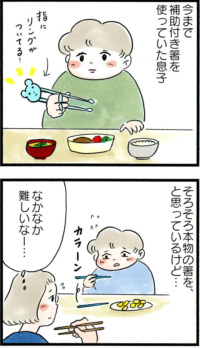 1160お箸の特訓_02