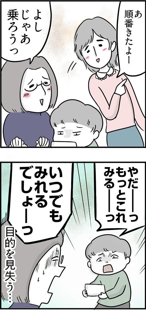 90なぜ並んだ_03