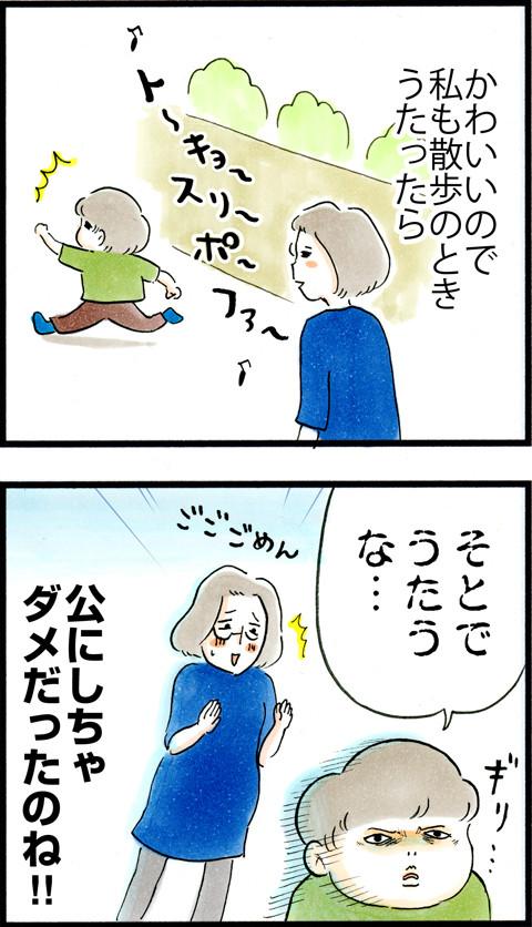 639息子の作った歌_02