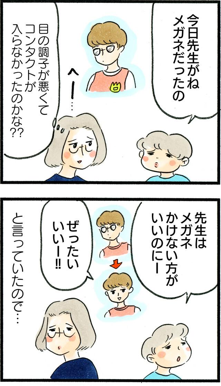 1175メガネかコンタクトか_01