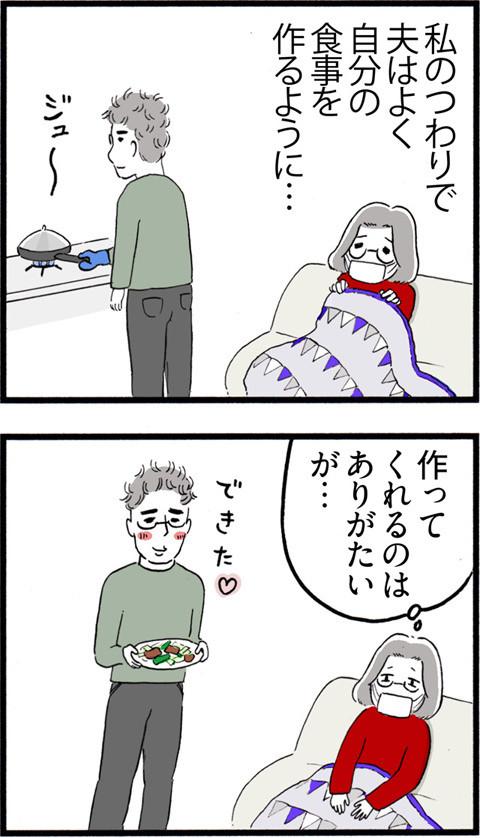 547夫のつわり対応_01