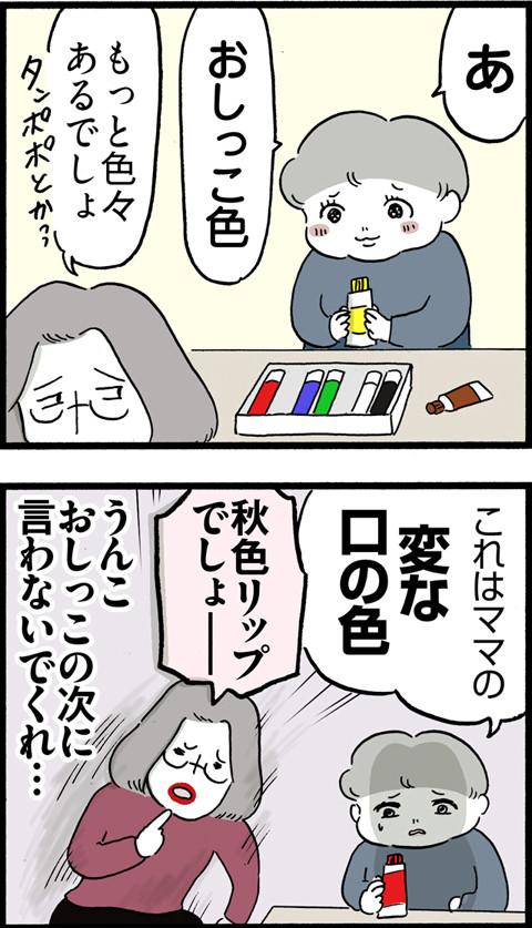472絵の具_02