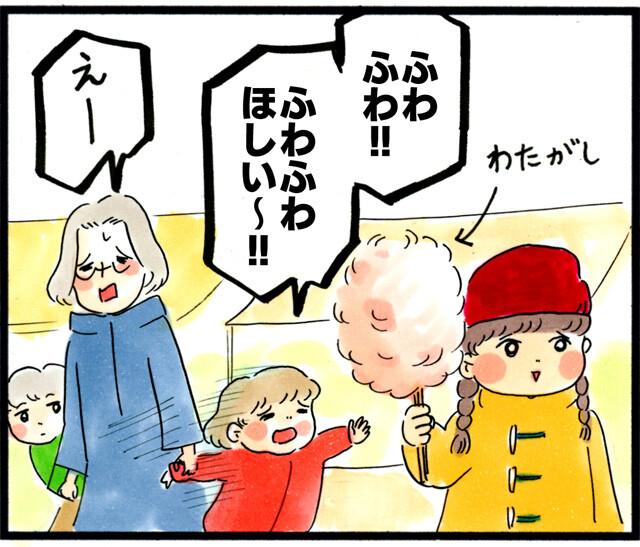 1430子どものなだめ方_03