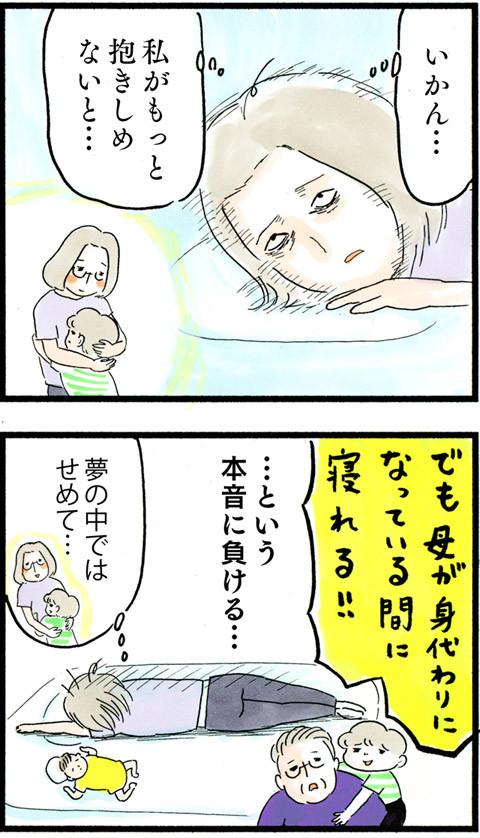 868甘えの行方_03