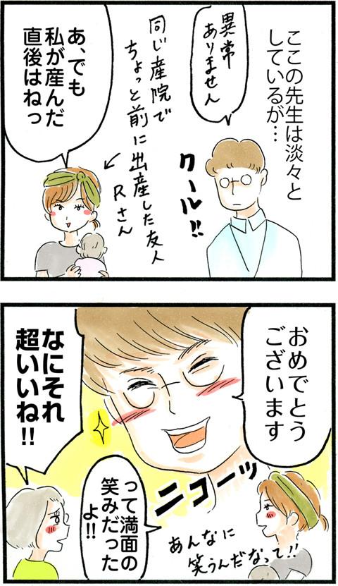 800先生の笑顔_01