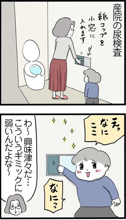 510尿検査の小窓_01