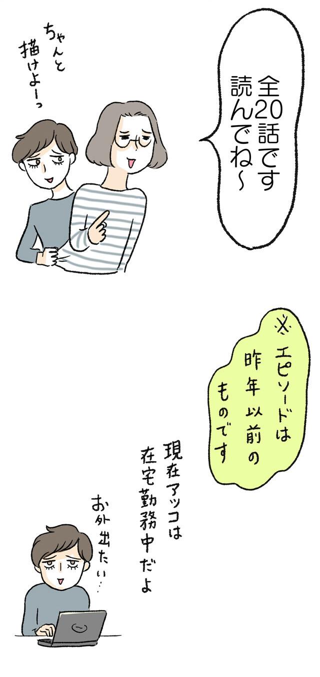 アツコ01_13