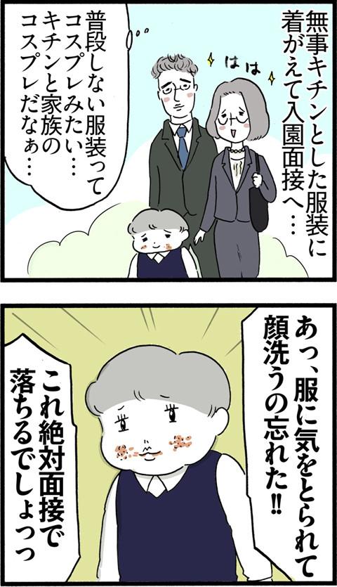 489湿り気大切_01