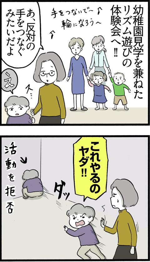 467幼稚園のリズム遊び_01
