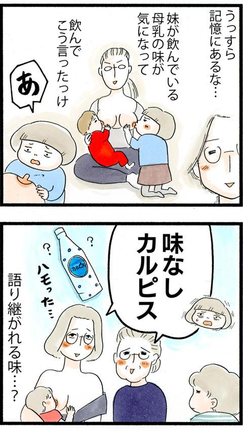 870母乳の味は_03